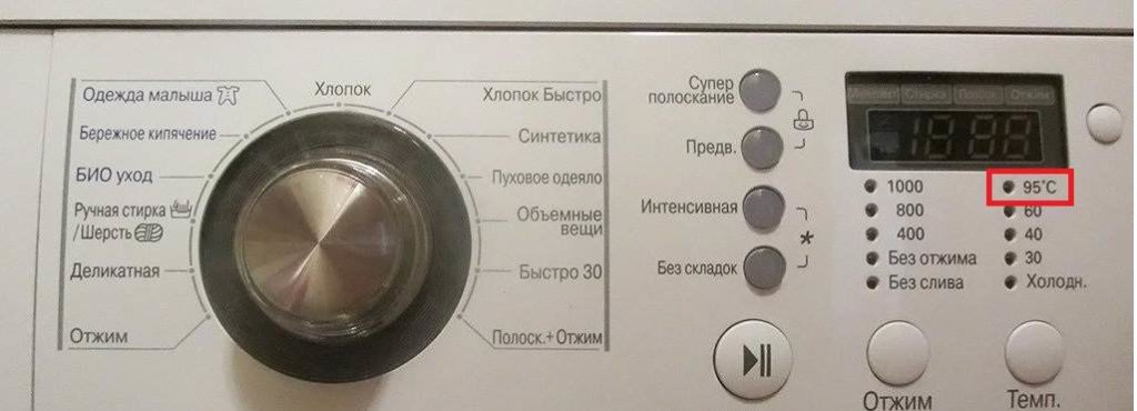 Кипячение в стиральной машине